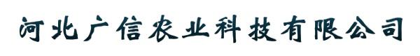 河北广信农业科技有限公司