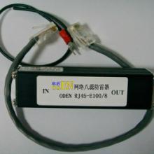 供应网络防雷器|网络八蕊防雷器|防雷器|三合一防雷器|防雷电技术