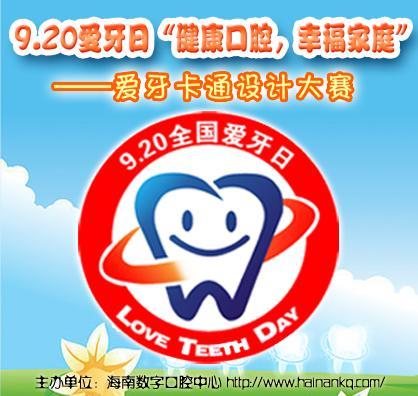 健康口腔幸福家庭爱牙日图片