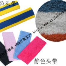 供应电绣头带/各式针织头带/汗巾发带