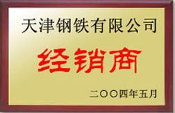 天津中石电力管业有限公司