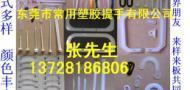 东莞市常用塑胶提手有限公司