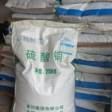 供应硫酸铜