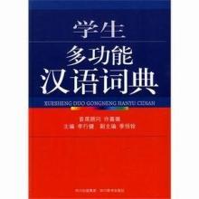 供应广东字典词典and辞典工具书