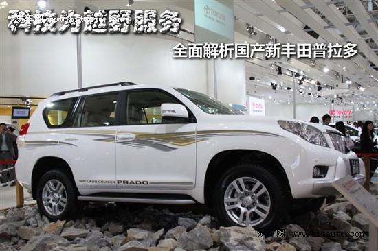 北京寶誠瑞豐田汽車銷售有限公司生產一汽豐田霸道4000 一汽豐田霸高清圖片
