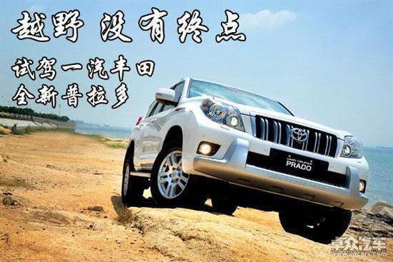 北京宝诚瑞丰田 汽车 销售有限公司生产 进口普拉高清图片