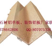 厂家供应西北 甘肃 青海 宁夏 陕西仿石材铝单板仿石材装饰铝板西图片