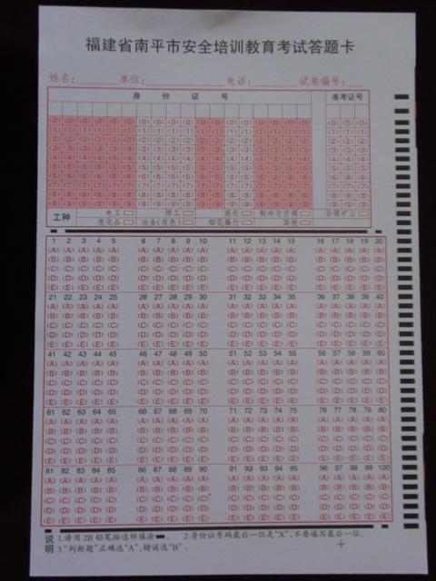 潮州学校考试答题卡阅卷机样板