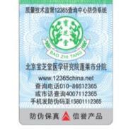 武汉防伪标识加工防伪商标生产印刷图片