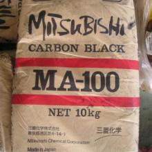 供应碳黑/导电碳黑色素碳黑进口碳黑三菱碳黑油墨碳黑涂料碳黑硅橡胶碳黑批发