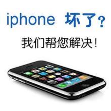 上海iphone维修批发