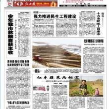 供应榆林日报广告服务批发