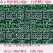 智能手机PCB三防保护漆图片