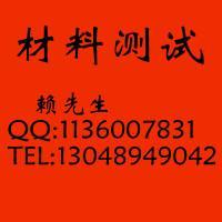 供应广州重有色金属矿产成分分析铅锌矿成分分析铅锌矿成分含量检测