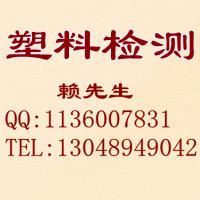 供应深圳精细化学品成分分析塑料油墨成分分析塑料油墨成分检测