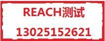 油墨SGS报告东莞REACH检测图片