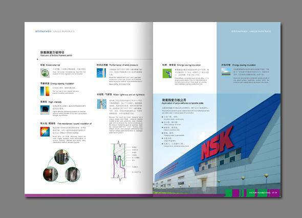画册设计印刷图片/画册设计印刷样板图 (4)