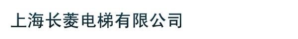 上海长菱电梯有限公司