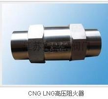 江苏CNG高压阻火器现货批发-江苏CNG高压阻火器厂家热销-江苏CNG高压阻火器优惠价批发