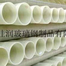 供应唐山玻璃钢复合管北京玻璃钢管经销河北玻璃钢管厂家唐山玻璃批发
