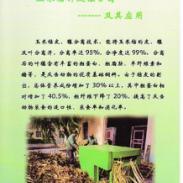 泓源专利产品-玉米秸秆皮穰分离机图片