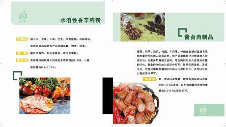 供应水溶性鸡肉辛香粉,水溶性鸡肉辛香粉调味料,水溶性鸡肉辛香粉制造商