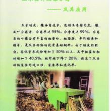 供应玉米秸秆皮穰分离机,玉米秸秆分离机制造商,秸秆分离机厂家批发