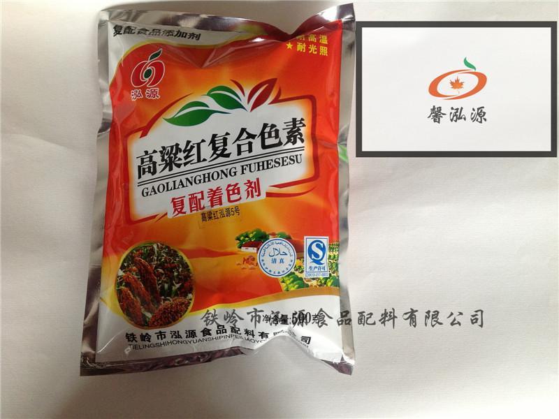 供应上海高粱红色素泓源5号供应商/上海高粱红色素泓源5号供应商报价