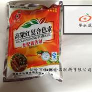 北京高粱红复配色素图片