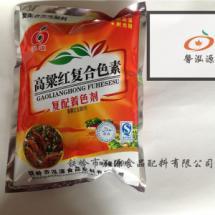 供应北京高粱红复配色素厂家;北京高粱红复配色素生产商,复配色素供应商