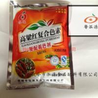 供应高粱红色素供应商;高粱红色素供应商价格;高粱红色素供应商报价