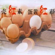 蛋禽专用壳红素由铁岭泓源专业生产图片