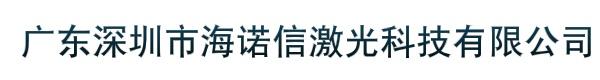 广东深圳市海诺信激光科技有限公司