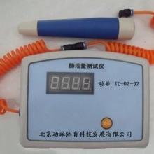 供应肺活量测试仪/心肺功能测试仪/体质测试仪/体能测试仪/学生图片