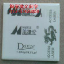 供应北京卫浴配件打标,陶瓷洁具激光打标,陶瓷激光加工