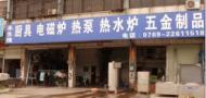东莞市晋鑫厨具设备有限公司