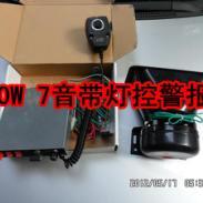 200W七音带灯控警报器警笛喇叭图片