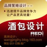 深圳最著名的白酒包装品牌策划设计