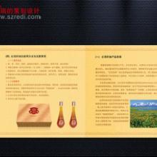 供应深圳宣传页设计\报价\生产深圳宣传页设计报价生产