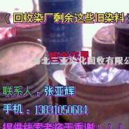 苏州染料回收公司/高价回收旧染料图片