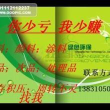 供应化学染料回收染布剩余染料13831050684