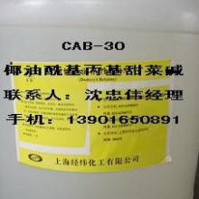 供应双鲸椰油酰胺丙基甜菜碱椰油酰胺丙基二甲胺乙内酯