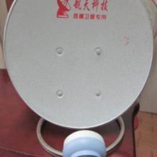 供应卫星天线锅子