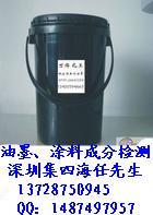 无机颜料填料-滑石粉成分检测