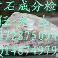 黑色金属矿产-铁矿成分检测