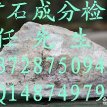 黑色金属矿产-铁矿成分检测询任先生批发