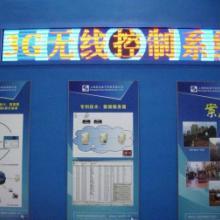 供应无线led显示屏基础及设计方案批发