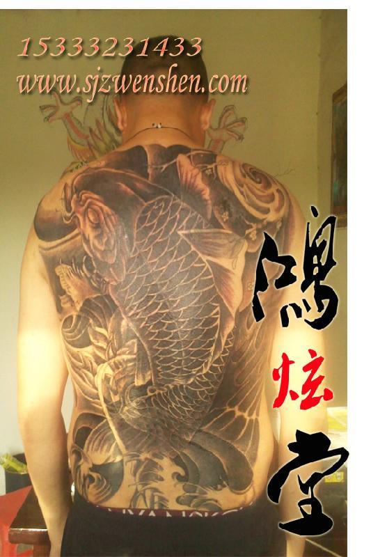 满背鲤鱼覆盖麒麟纹身石家庄鸿炫堂价格|批发|报价_一