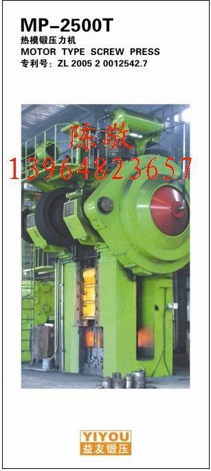 供应MP/FP热模锻压力机
