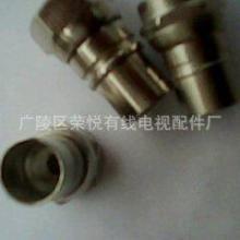 供应焊线F连接头,F头接头,有线电视器材接插件,电视连接器,电缆防水批发